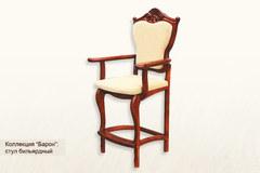 """Бильярдный стул """"Барон"""""""