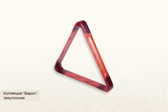 "Треугольник ""Барон"""